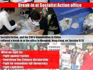 socialist_action_break_in_december_2016